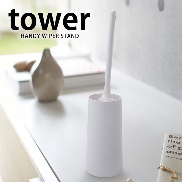 tower ハンディワイパースタンド