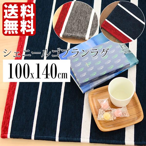 シェニールゴブラン 100×140