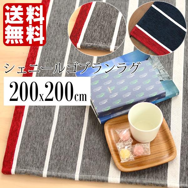 シェニールゴブラン 200×200