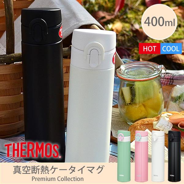 THERMOS 真空断熱ケータイマグ