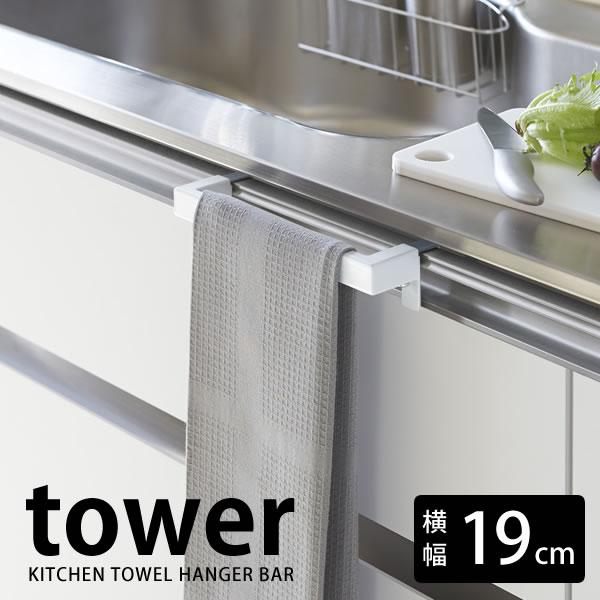 キッチンタオルハンガーバー タワー