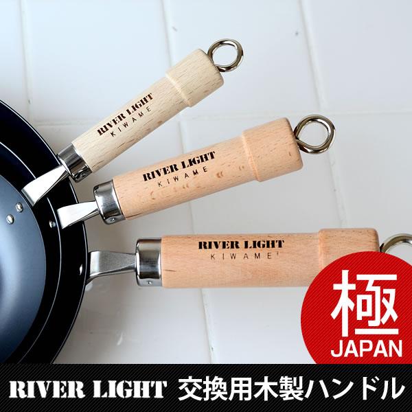 木製ハンドル