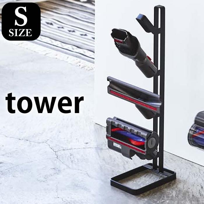 クリーナーツールスタンド タワー S