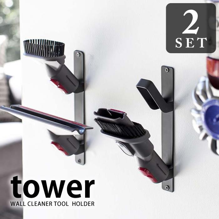 ウォールクリーナーツールホルダー タワー 2個組