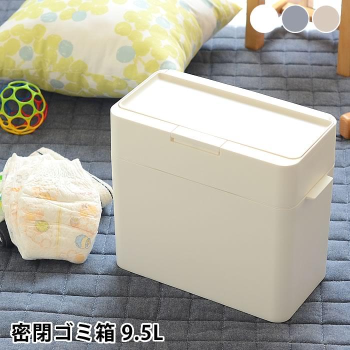 密閉ゴミ箱 9.5L