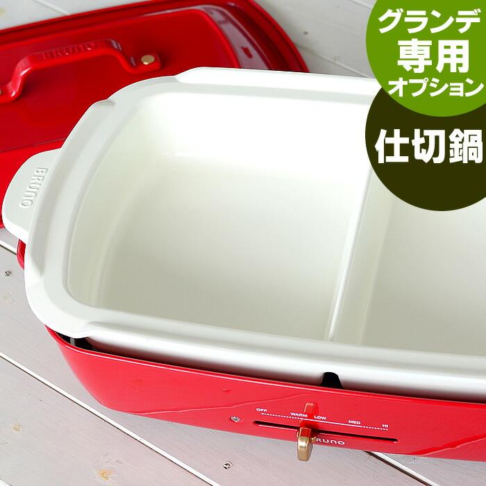 グランデ専用 仕切り鍋