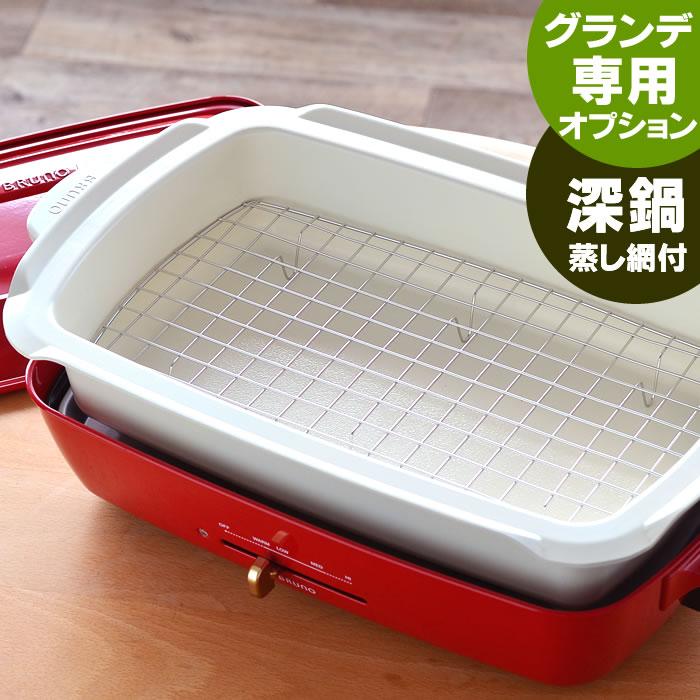 グランデ専用 深鍋