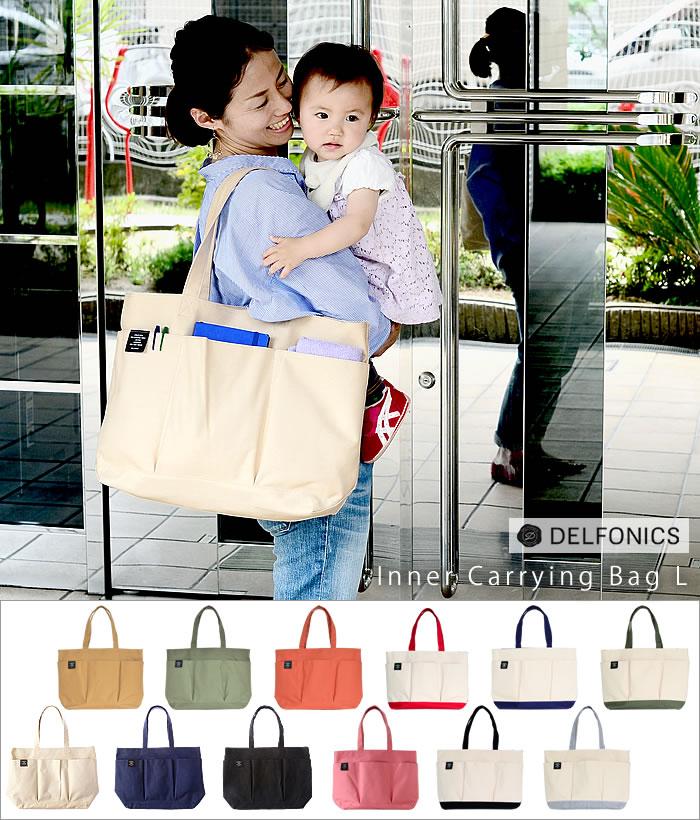 子育て後も長く使えるおしゃれで大容量のマザーズバッグのおすすめは?