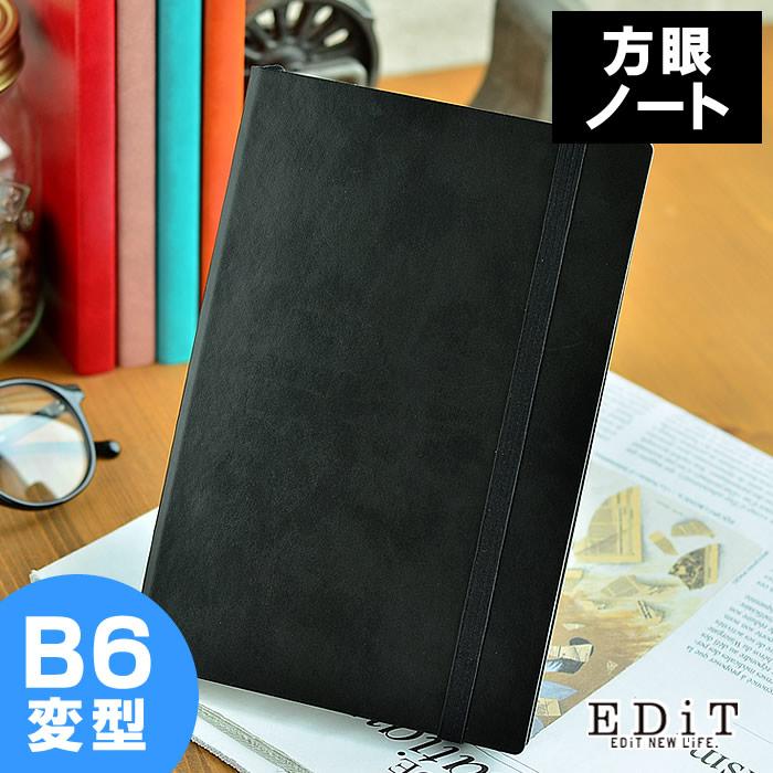 エディット 方眼ノート・B6