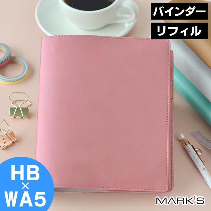 HB×WA5 無地バインダー・リフィル
