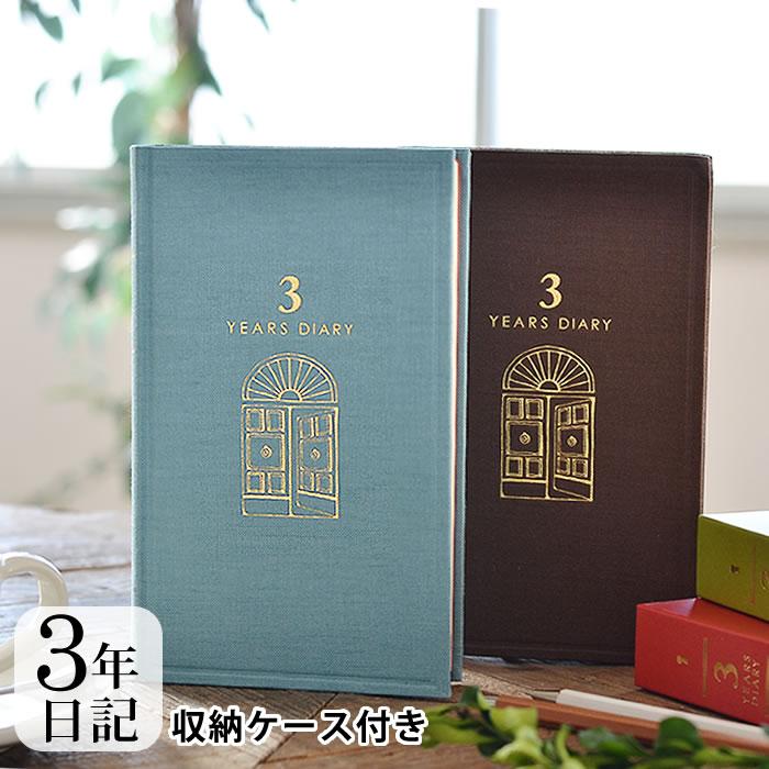 デザインフィル ミドリ 日記 3年連用 扉 水色 茶