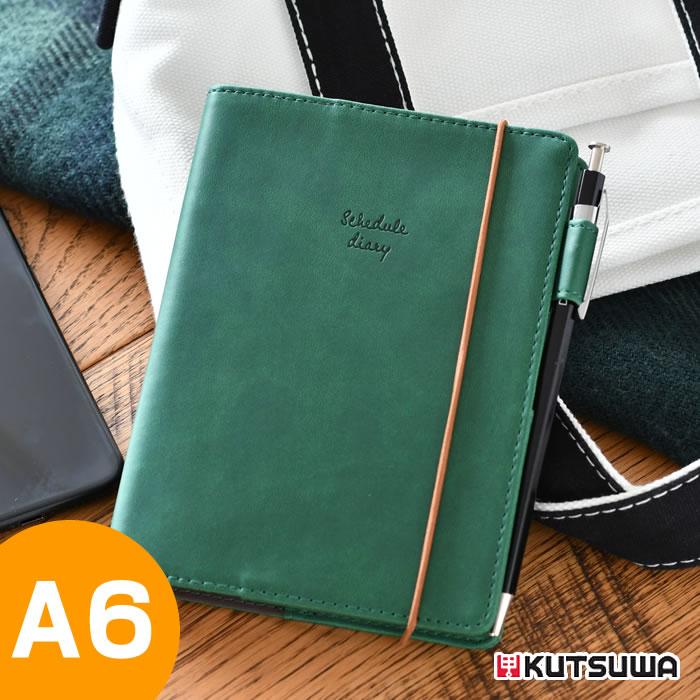 家計簿付き手帳 A6 限定生産分
