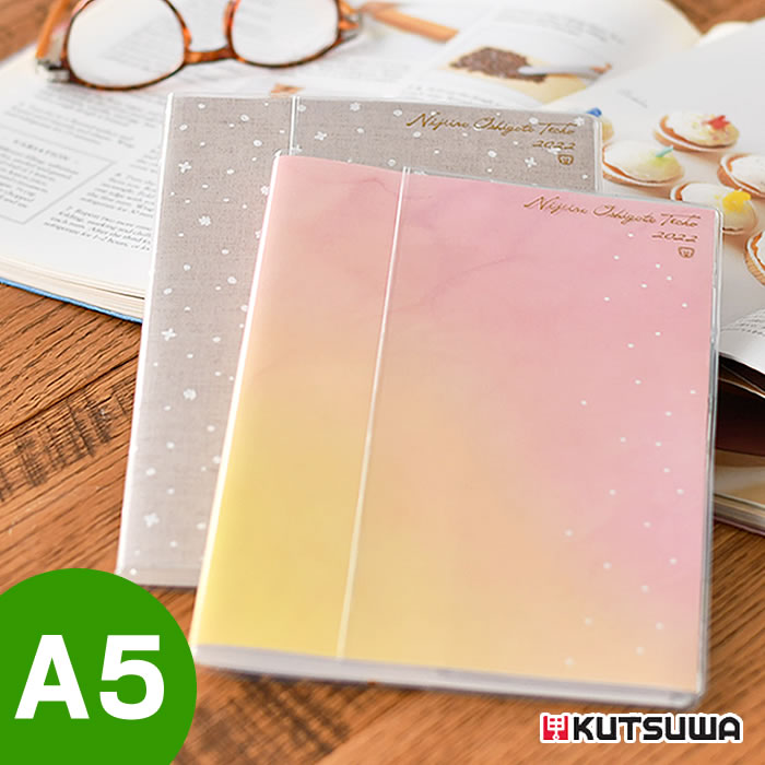 虹色やること手帳 A5
