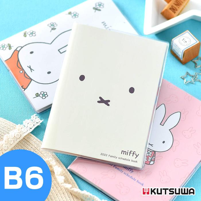 ミッフィー家族手帳 B6 薄型