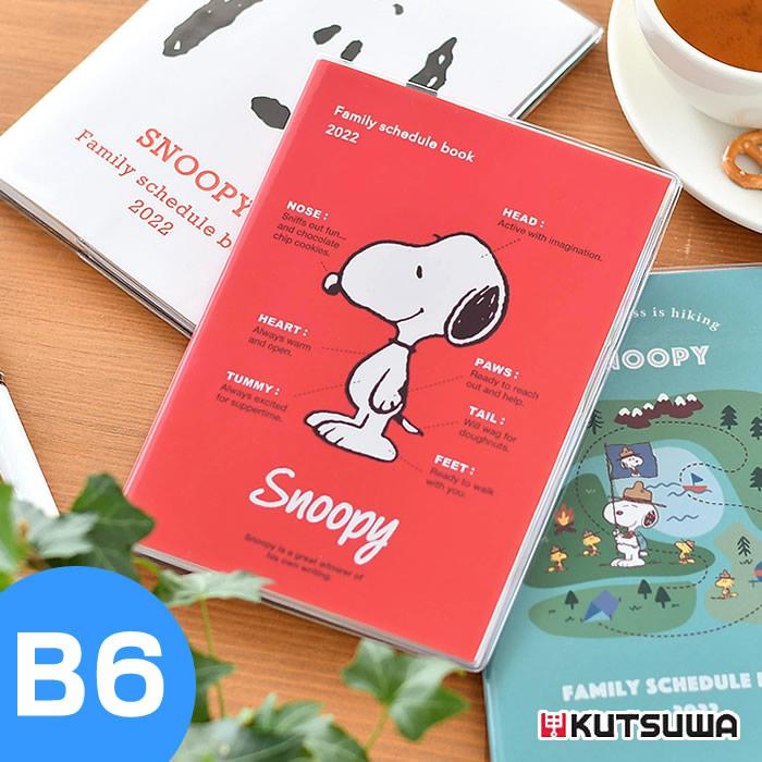 スヌーピー家族手帳 B6 薄型
