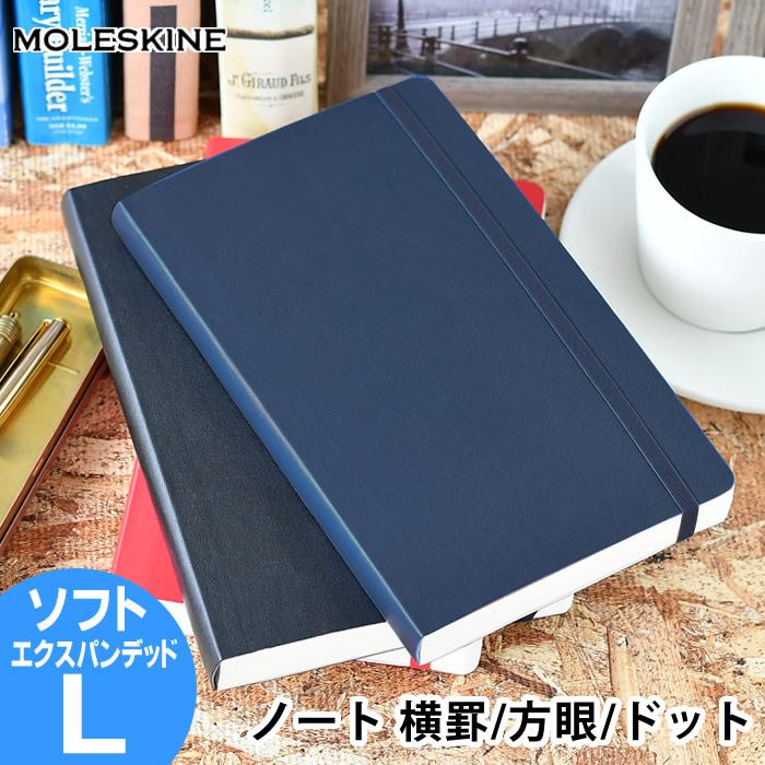 モレスキン クラシック ノートブック エクスパンデッド ソフトカバー ラージサイズ