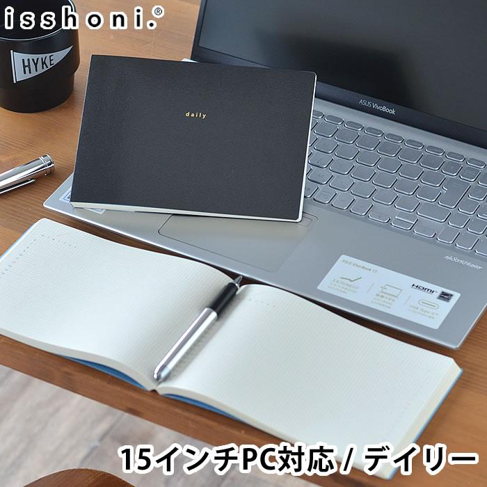 isshoni. ノートブック デスク 厚口 デイリー 15インチPC対応