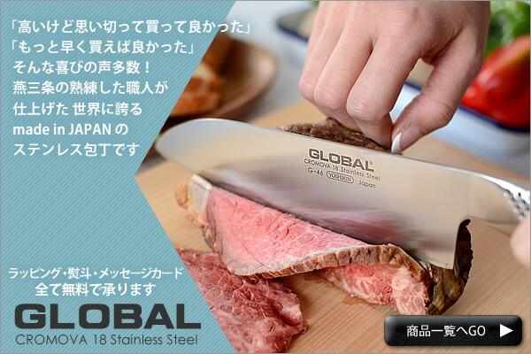 グローバル 包丁 商品一覧