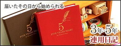 3年5年日記