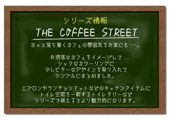 コーヒーストリートシリーズトップ1
