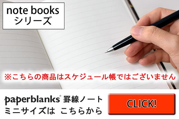 ペーパーブランクス罫線ノート