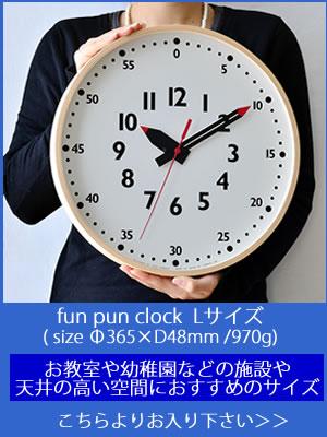 fun pun clock Lサイズへはこちら