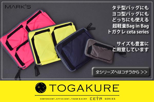 togakureシリーズ一覧はコチラから