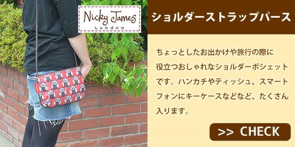 Nicky James ニッキージェームス ショルダーストラップパース