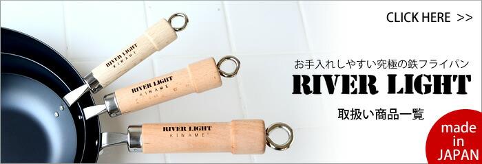 リバーライト極JAPAN 夢の鉄フライパン