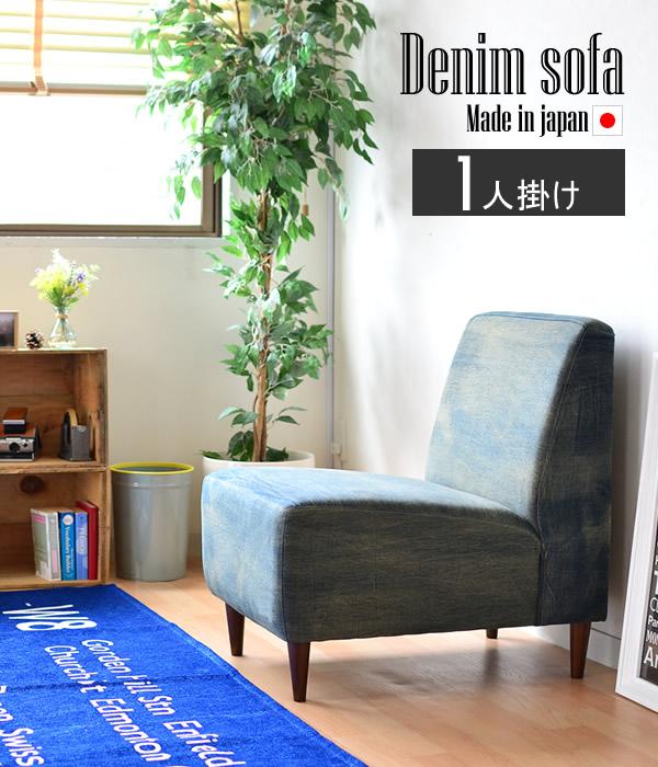 デニムソファ image1