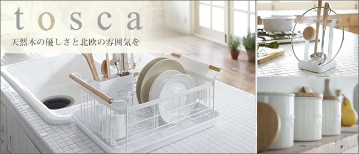 トスカ商品一覧