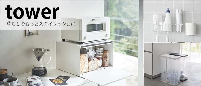 タワー商品一覧