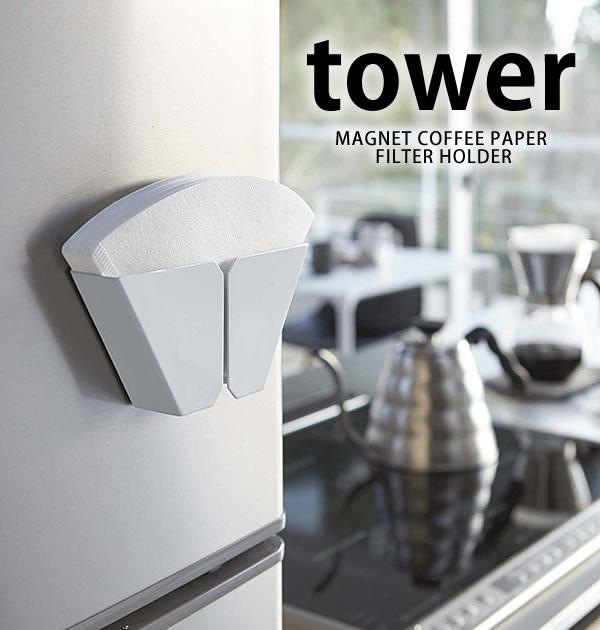 マグネットコーヒーペーパーフィルターホルダー