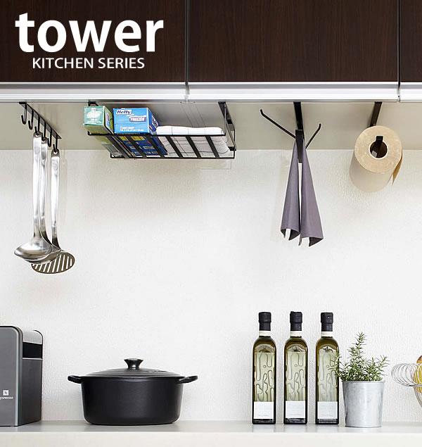 キッチン tower