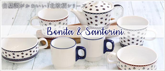 bonita〜白基調の北欧風〜
