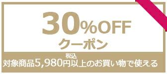 30%オフ