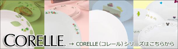 CORELLE コレール