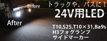 24V用LED