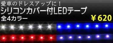シリコンカバー付LEDテープ ホワイト ブルー レッド パープル