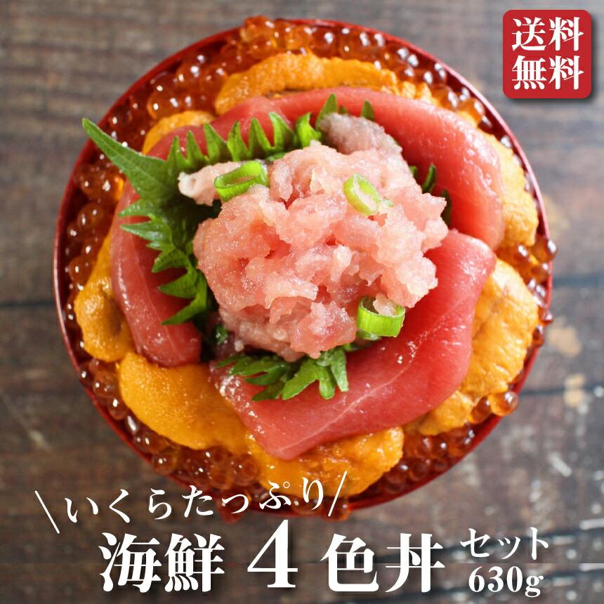 海鮮4色丼セット