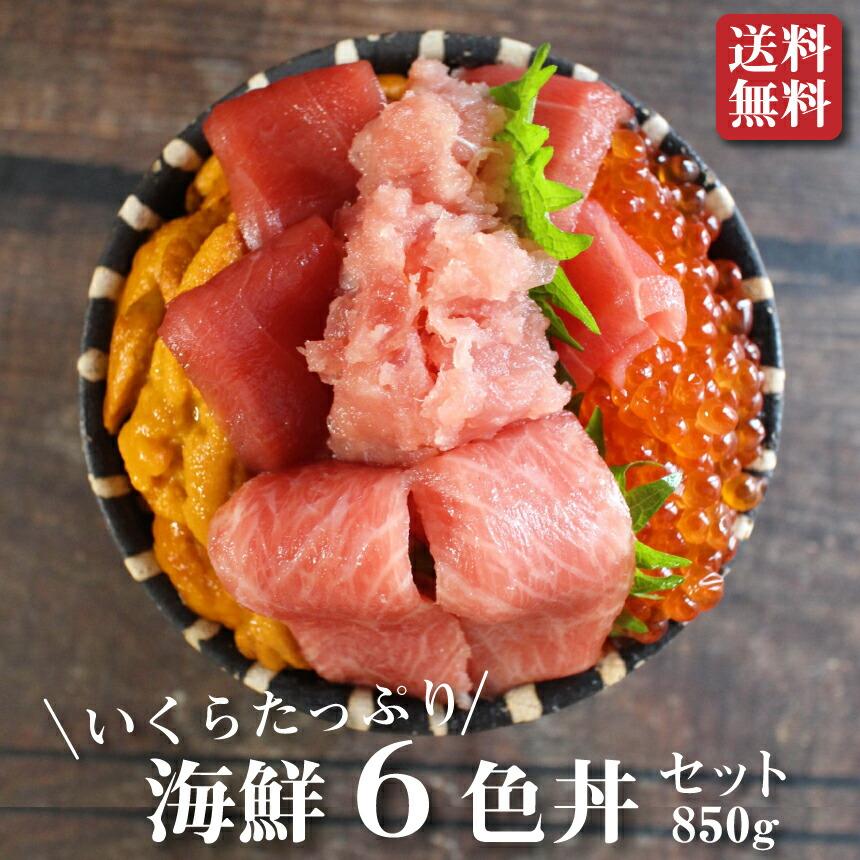 海鮮6色丼セット
