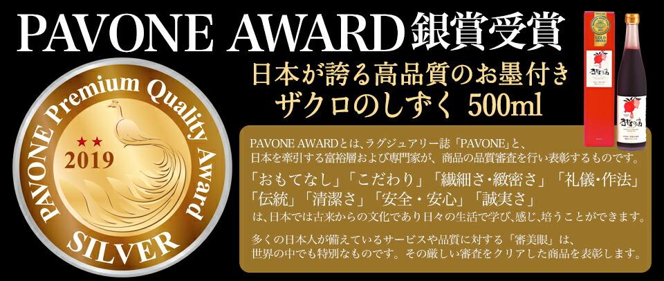 pavone銀賞