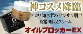 皮脂吸収クリーム:オイルブロッカーEX