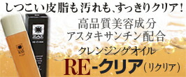 クレンジングオイル:REクリア