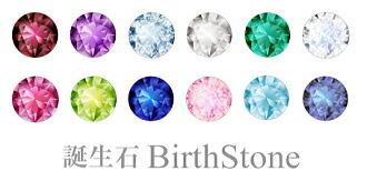 12誕生石