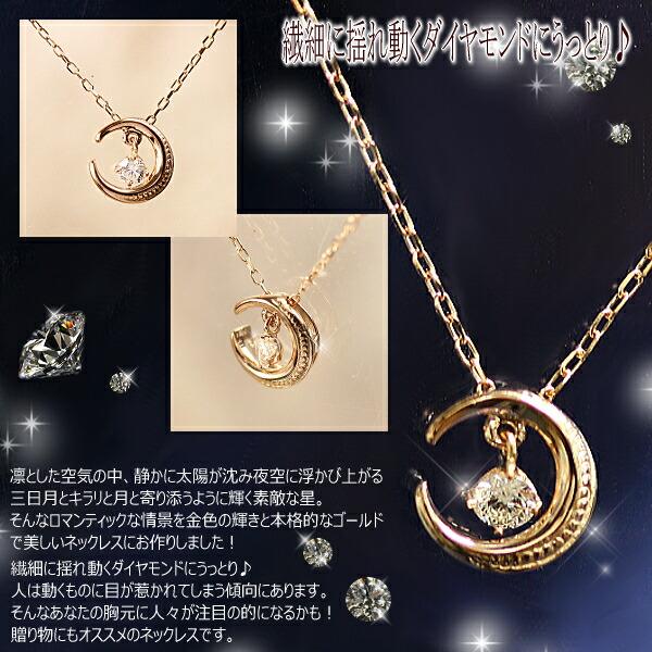 【楽天市場】ネックレス レディース 揺れる ダイヤモンド 月 モチーフ ネックレス K18 ゴールド:ZAZA STORE