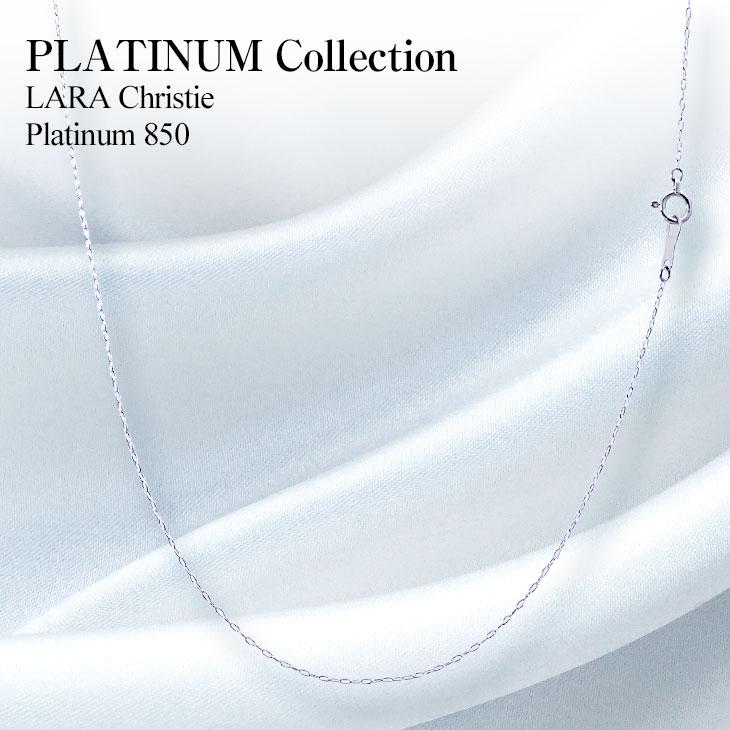 ネックレス チェーン プラチナ あずきチェーン PT850 LARA Christie(ララクリスティー) プラチナムコレクション lc70-0002