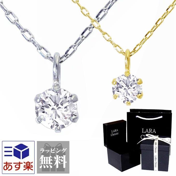 ネックレス プラチナ PT900 ダイヤモンド 0.1ct LARA Christie ララクリスティー PLATINUM プラチナム COLLECTION lp51-0001