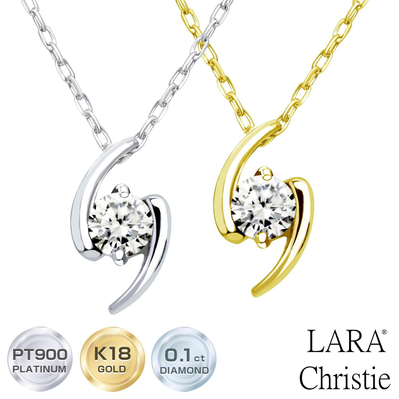 ネックレス ダイヤモンド 1粒 0.1ct プラチナ PT900 LARA Christie ララクリスティー PLATINUM プラチナム コレクション lp51-0006