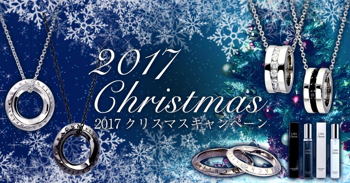 ララクリスティー 2017クリスマスキャンペーン